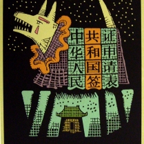 China Clown Dog, 2011; Screen print; Image: 352x252 mm